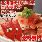 明太子 送料無料 辛子明太子 バラ子 1kg(500g×2個)
