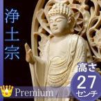ショッピング仏像 仏像(浄土宗) 阿弥陀如来 3.5寸・総高27cm [材質:桧/ひのき] 金泥付 六角台 舟形唐草光背 浄土宗