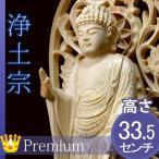 仏像(浄土宗) 阿弥陀如来 4.5寸・総高33.5cm [材質:桧/ひのき] 金泥付 六角台 舟形唐草光背 浄土宗