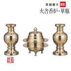 寺院用 火舎香炉(かしゃこうろ)・華瓶(けびょう) 小 国内産 真鍮製 磨き