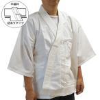 【冬用】ネル半襦袢(紐付) 綿100%のふんわりコットンフランネル身頃&袖通りが良い綿ブロード袖 3サイズ:男性用M/L/LL