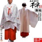 千早(ちはや) 白無地 フリーサイズ 素材:ポリエステル100% ※神事奉納や神楽舞の際に着用する巫女の舞衣