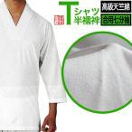 【合用・七分袖】Tシャツ半襦袢 天竺綿 衿塩瀬