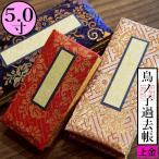 鳥の子過去帳 日付入 表紙:[上金] 金襴製 5寸 高さ14.8cm×巾6.3cm×厚さ2.7cm 3色:紺/赤/茶