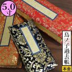 鳥の子過去帳 日付入 表紙:[本金]牡丹唐草柄 金襴製 5.0寸(5寸) 高さ14.8cm×巾6.3cm×厚さ2.7cm 3色:紺/赤/茶