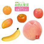 本物そっくり 仏壇用お供え果実 オレンジ/バナナ/りんご/桃/柿/マンゴ より一つ選択 食品サンプル/フードサンプル/料理模型/食品模型