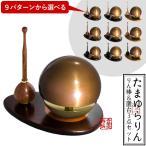 玉響りん(たまゆらりん) 1.8寸 ブラウン 3点セット(リン・リン台・リン棒) 木色で広がるバリエーション9通り