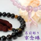【ゆうパケットなら送料無料】数珠 男性用/女性用 9種類から選べるお名前念珠