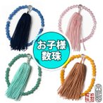 おこさま数珠(お子様念珠) P玉(樹脂製) 色:ブルー/グリーン/オレンジ/ピンク] 子供用片手数珠 略式 児童用 男児 女児