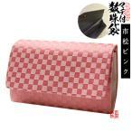 ★★ゆうパケットなら送料無料 数珠袋 市松柄 ピンク 約16×9.5cm 女性用