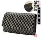 ★★【ゆうパケットなら送料無料】数珠袋 市松柄 黒約16×9.5cm