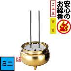 火を使わない・安心のお線香ミニ (予備電池2個付) 金色 LEDライト 電子線香 点灯 消灯