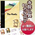 寺院仏具・調度品総合カタログ 『ザ・ルーツ』