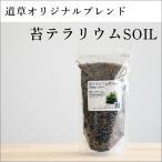 苔テラリウム作製用SOIL 苔テラリウムの土/必要なものが全て入った苔テラリウム専用ブレンド
