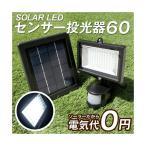 ソーラーLEDセンサー投光器60 1個 LED投光器 ソーラーライト ガーデンライト LED投光機 自動点灯 防水 庭園 キャンプライト 防災グッズ