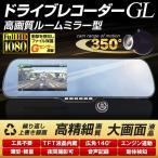 ショッピングドライブレコーダー ドライブレコーダー 1200万画素  高画質ミラー型ドライブレコーダーGL 1個 フルHD 1080P Gセンサー 大画面 可動カメラ