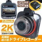 ドライブレコーダー 2K 高機能・超小型ドライブレコーダー 1個 1296P 400万画素CMOSセンサー フルHD Gセンサー GPS HDR