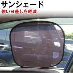 車用サンシェード 4枚組 通常価格734円がクリアランス価格で85%OFFの108円に 日よけ カーテン 遮光