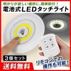 タッチライト 3個セット LED リモコン付 おうち便利ライト 3個1組 室内用 明るい COBライト 単4×3 押入れ 物置 メール便