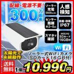 防犯カメラ 監視カメラ 300万画素 ソーラー式Wi-Fi防犯カメラ SDカード16GB付 1組 無線式 防雨 防塵 暗視 屋外用 家庭用 上書録画 動体検知 スマホ ワイヤレス