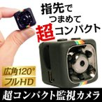 防犯カメラ 監視カメラ 超小型 超コンパクト高画質監視カメラ 1個 送料無料 フルHD 120° ウェアブル 充電式 録画 micro SDカード