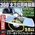 ドライブレコーダー ドラレコ 360度パノラマミラー型ドライブレコーダー 1個 (SDカード32GB付) 高画質 Gセンサー搭載 12/24V車対応