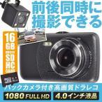 ショッピングドライブレコーダー ドライブレコーダー ドラレコ バックカメラ付き高画質ドライブレコーダーT600 (SDカード16GB付) 1組 1080P 170度