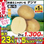 秋植えじゃがいも デジマ 2kg / ジャガイモ じゃが芋 馬鈴薯 ばれいしょ 種じゃが 国華園