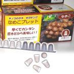 きのこ種菌 オガキング なめこブレット 1箱(80駒入)