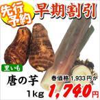 【早期予約】里いも種芋 唐の芋 1kg