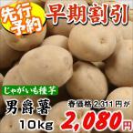 【早期予約】じゃがいも種芋 男爵薯 10kg