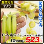 野菜たね オクラ F1ヘルシエ PVP出願中(TOK115) 1袋(100粒) / タネ 種