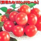 Yahoo!花と緑 国華園【セール品】野菜たね トマト F1甘熟むすめ 1袋(15粒)
