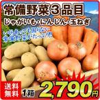 国産 新鮮 常備野菜セット(3品目)厳選 SET 詰合せ(にんじん じゃがいも 玉ねぎ) 国華園