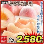 桃 山形産 みちのく白桃(2kg)5〜11玉 ご家庭用 品種おまかせ もも ピーチ フルーツ 国華園