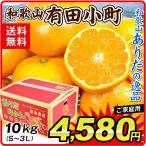 みかん 和歌山産 有田小町(10kg)5kg×2箱 S〜3L ご家庭用 ありだ 柑橘 かんきつ フルーツ 国華園