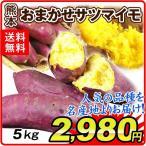 さつまいも 熊本産 品種おまかせ 5kg ご家庭用 サツマイモ べにはるか べにあずま シルクスイート 安納芋