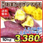 さつまいも 熊本産 品種おまかせ 10kg ご家庭用 サツマイモ べにはるか べにあずま シルクスイート 安納芋