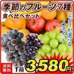 フルーツセット 7種類 1箱 ご家庭用 ぶどうが選べる シャインマスカット ピオーネ 旬の詰め合わせ 食べ比べ フルーツ くだもの 食品 国華園