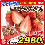 早割 インターネット限定  佐賀産 いちごさん 4パック ご家庭用 いちご イチゴ