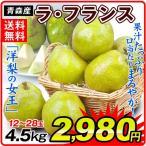 洋梨 青森産 ラフランス (4.5kg) 12〜28玉 ご家庭用 なし ナシ 梨 果物 フルーツ 国華園