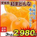 柑橘 愛媛産 紅まどんな 3kg ご家庭用 送料無料 食品