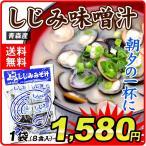 青森産 しじみ 味噌汁 1袋 (8食入)  メール便 レトルト食品 ポイント消化 グルメ 食品 国華園