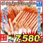 かに ボイル紅ずわいがに カットミックス(2kg)蟹 紅ずわいがに ベニズワイガニ 国華園