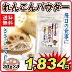佐賀県産 蓮恋パウダー 3袋 (1袋30g入り) 黒木農園 メール便 送料無料 国華園