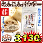 佐賀県産 蓮恋パウダー 6袋 (1袋30g入り) 黒木農園 メール便 送料無料 国華園