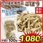 九州産 乾燥野菜 千切りごぼう 100g 1袋 送料無料 メール便 食品 国華園