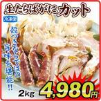 かに 蟹 訳あり 生たらばがにカットミックス 2kg 冷凍便 国華園