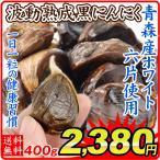 青森産 ご家庭用 波動熟成黒にんにく 特 バラ 200g 2袋 メール便 国華園