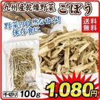 九州産 乾燥ごぼう 1袋 メール便